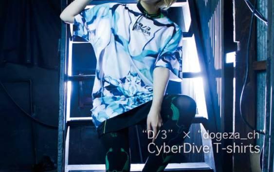 """""""D/3""""×""""どげざちゃん"""" @otl サイバーダイブ Tシャツ CYBER DIVE T-shirts"""