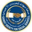 جمعية سيهات للخدمات الاجتماعية