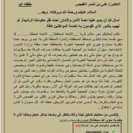 مهجور سير توقف لمعرفة طلب استرحام لوزير الداخلية السعودي Comertinsaat Com