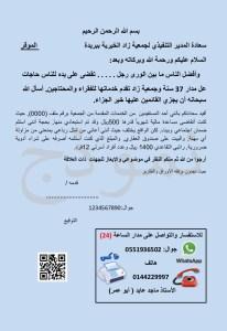 خطاب طلب مساعدة الموقع الرسمي للأستاذ ماجد عايد