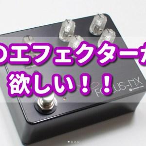 【日記】Limetone Audioの新作FOCUS-NXが特殊なエフェクター過ぎ…価格と発売日は?