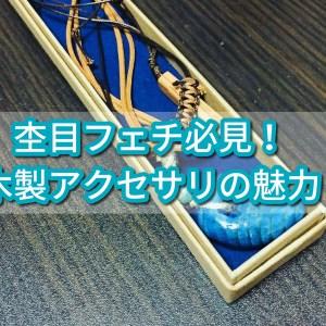 【日記】杢目フェチ必見!木製アクセサリの魅力!