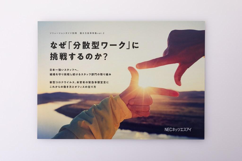 NECネッツエスアイ株式会社