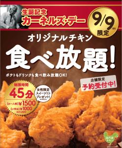 チキン食べ放題