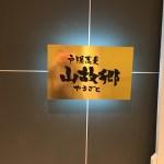 """【長野】スキー・スノボ帰りに戸隠そばを食べるのにおすすめの店""""山故郷(やまざと)"""""""
