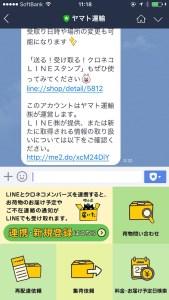 LINEヤマト2