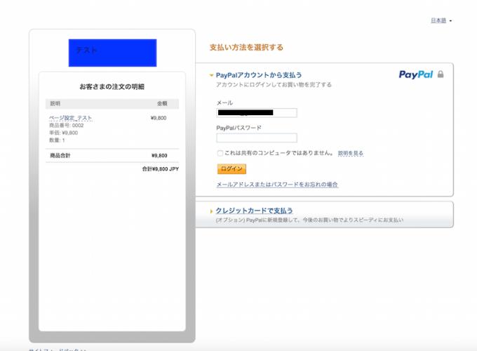 paypal_ボタン編集3