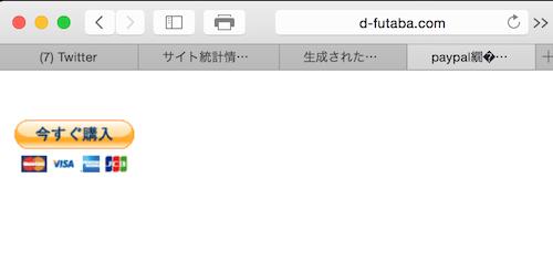 paypal_ボタン設置1