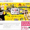 """7月1日から九州ふっこう割スタート!お得な旅行プランは""""九州ふっこう割おしらせサイト""""で!"""