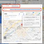 ブログにグーグルマップの地図を表示させる簡単な方法。