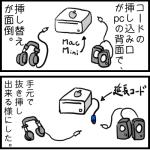 初4コマ(^^) オーディオ延長コードを買った説明。
