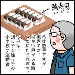 私は鯖寿司が苦手です(^^)