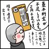郵便物が戻ってきた(^^)