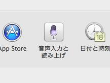 Macで音声入力。