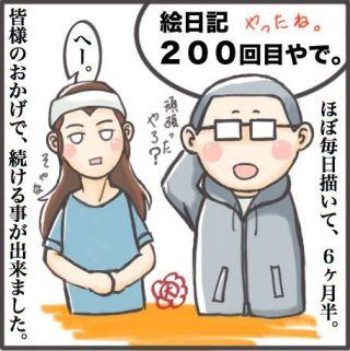 祝・絵日記200回目!