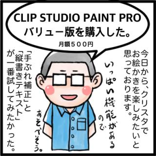 CLIP STUDIO PAINT PRO 買った。