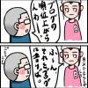 4コマの思考にならない(^^)
