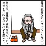 靴磨きが精神安定剤(^ ^)