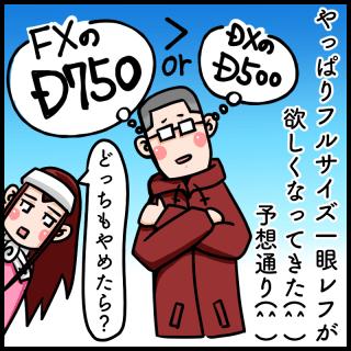 ニコンのFX機「D750」が欲しい!