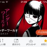 komikoじゃないよcomicoだよ。最強の無料漫画アプリだよ!