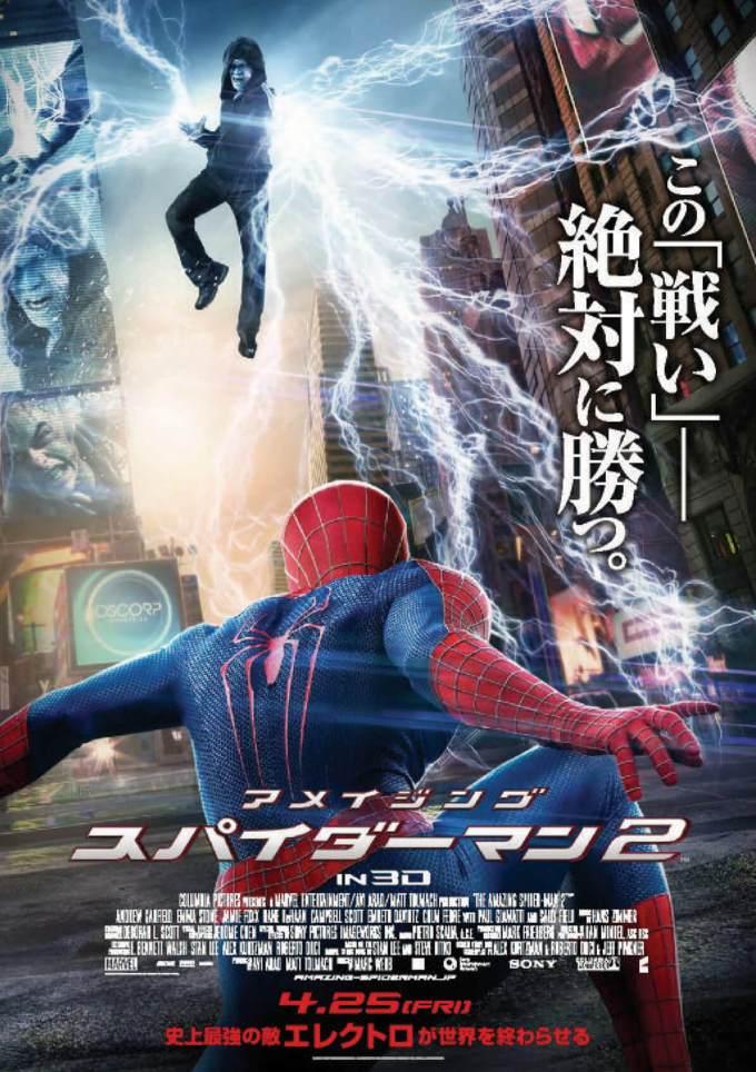 マーベル映画『アメイジング・スパイダーマン2』の登場人物とポスター画像