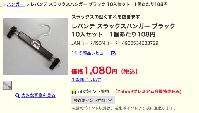 YAMANI(ヤマニ)の商品一覧