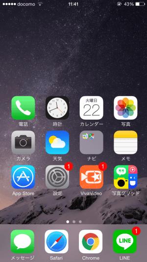 iPhone6の簡単アクセスモード