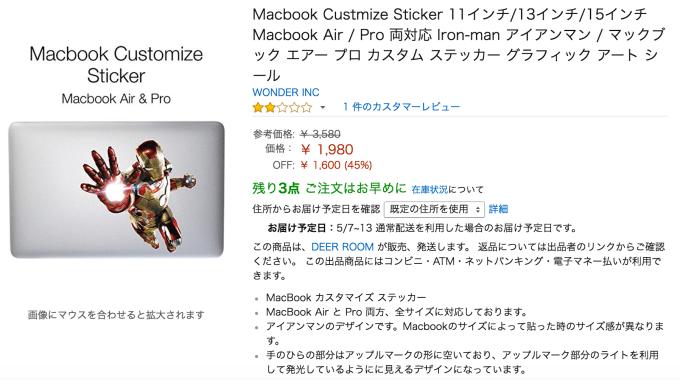MacBook用のアイアンマンステッカー