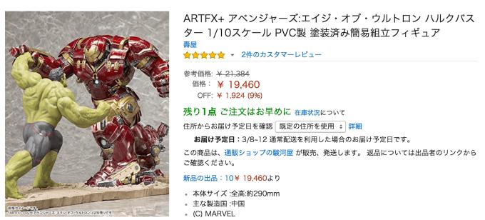 壽屋(ことぶきや)のハルクバスター