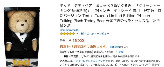 tuxedo-stuffed-ted