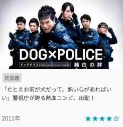 映画DOG×POLICE ドッグポリス 純白の絆の見どころと画像
