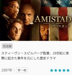 映画アミスタッドの見どころと画像