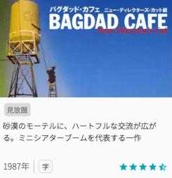 映画バグダッドカフェ ニュー・ディレクターズカット版の見どころと画像