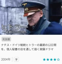 映画ヒトラー ~最期の12日間~の見どころと画像