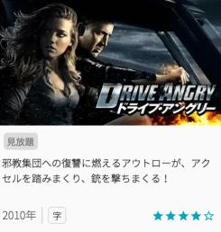 映画ドライブアングリーの見どころと画像