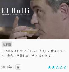 映画エル・ブリの秘密 世界一予約のとれないレストランの見どころと画像