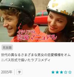 映画イタリア的、恋愛マニュアルの見どころと画像