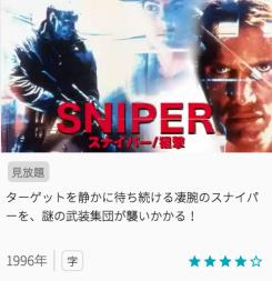 映画スナイパー/狙撃の見どころと画像