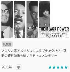 映画ブラックパワー・ミックステープ~アメリカの光と影~の見どころと画像