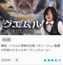 映画グエムル 漢江の怪物の見どころと画像