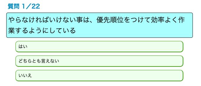 無料のEQテスト問題1