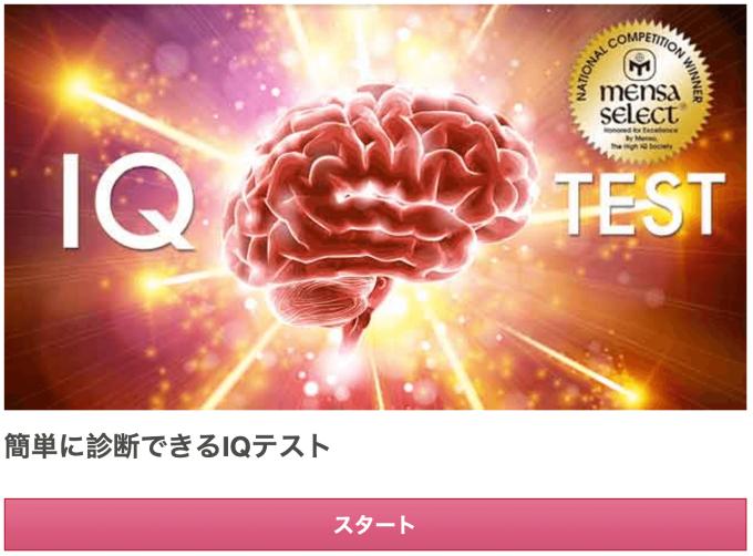 無料のIQ診断テスト