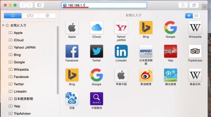 Macbookのポート開放手順1
