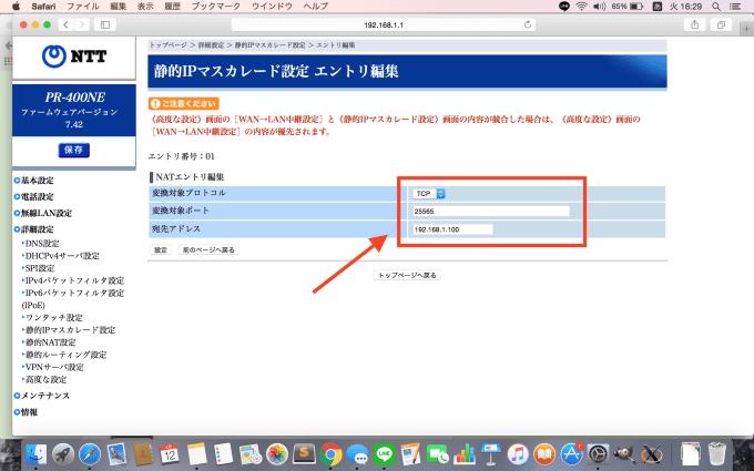 Macbookのポート開放手順4