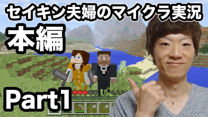 セイキンゲームズ(seikingames)のマインクラフト画像