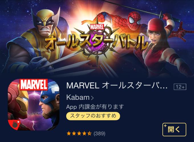 マーベル映画の格闘ゲームMarvel オールスターバトル