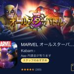 マーベル映画ヒーロー達の格闘ゲーム『MARVELオールスターバトル』にハマってしまった