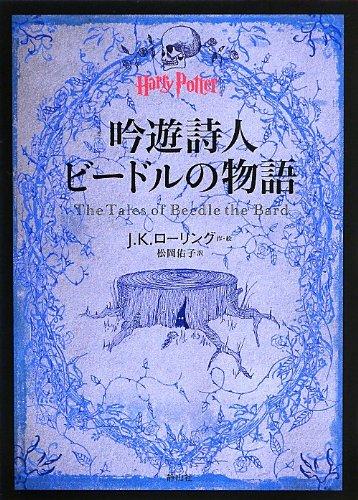 ハリーポッターのおとぎ話『吟遊詩人ビードルの物語』の画像