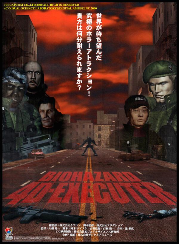 フルCGアニメ映画第1作目『Biohazard 4D-Executer』の登場人物と画像