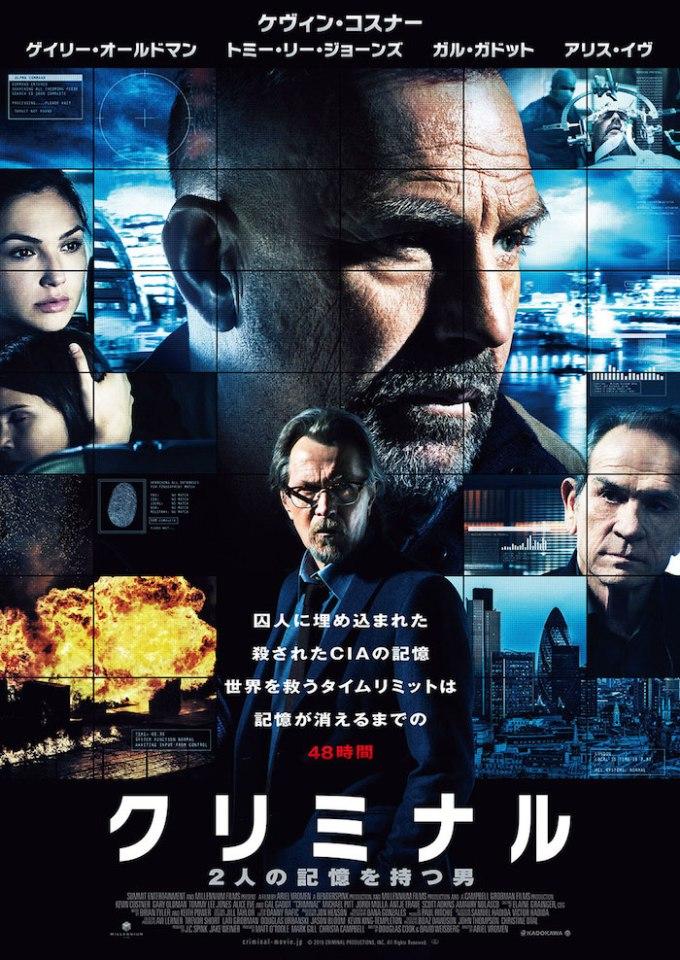2017年公開予定の映画『クリミナル 2人の記憶を持つ男』の画像